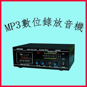 MP3 錄放音機